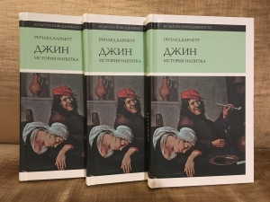 New Literary Review's Russian translation of my history of gin
